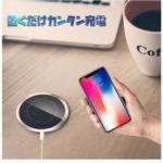 iPhoneXワイヤレス充電