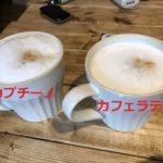 「カフェラテ」と「カフェオレ」と「カプチーノ」って何が違うの