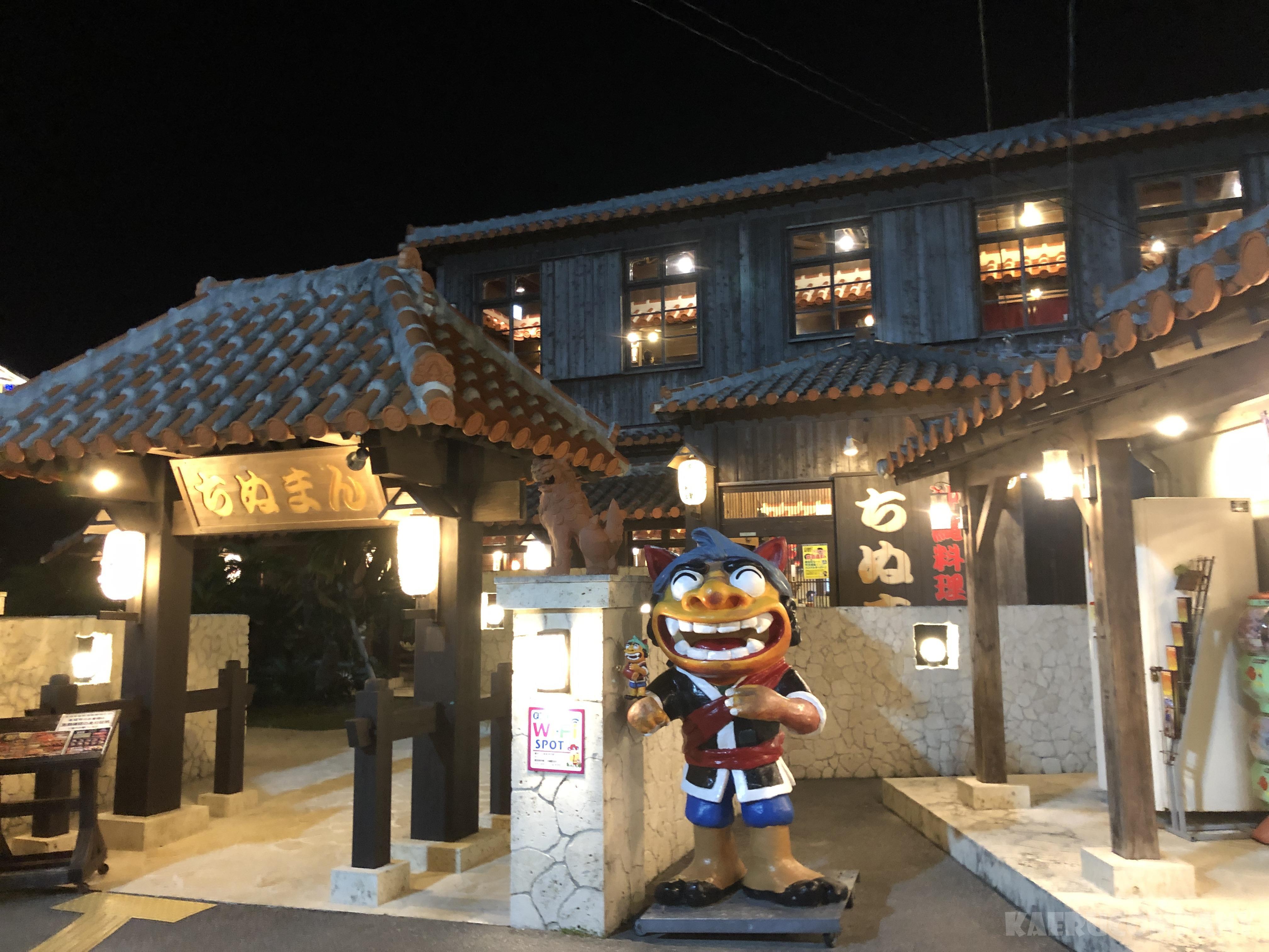 恩納村に泊まるならぜひ寄りたい!ホテルへの送迎付き@沖縄民謡居酒屋ちぬまん