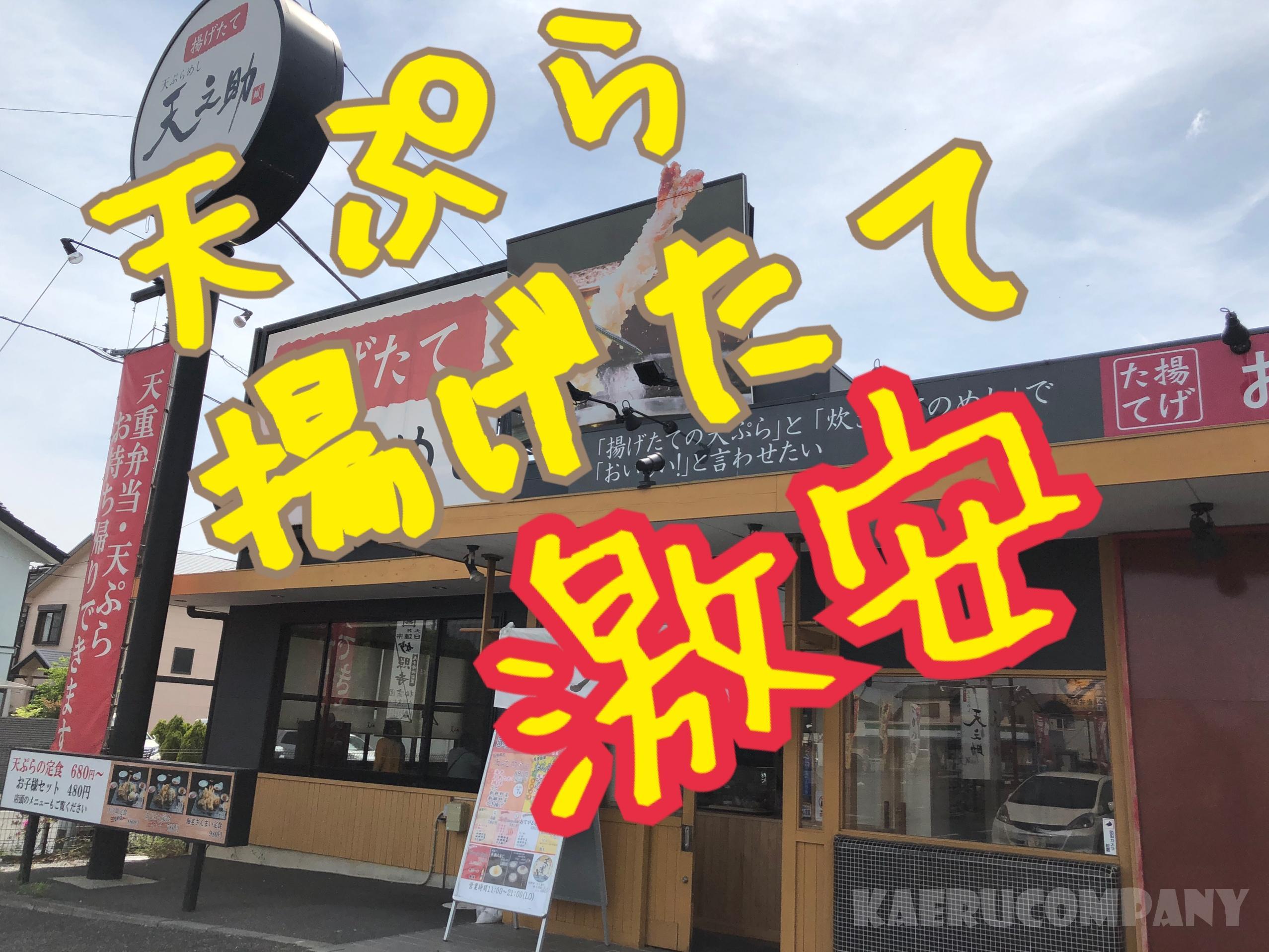 揚げたて天ぷらを安く食べたいならここ!天乃助に行ってきた