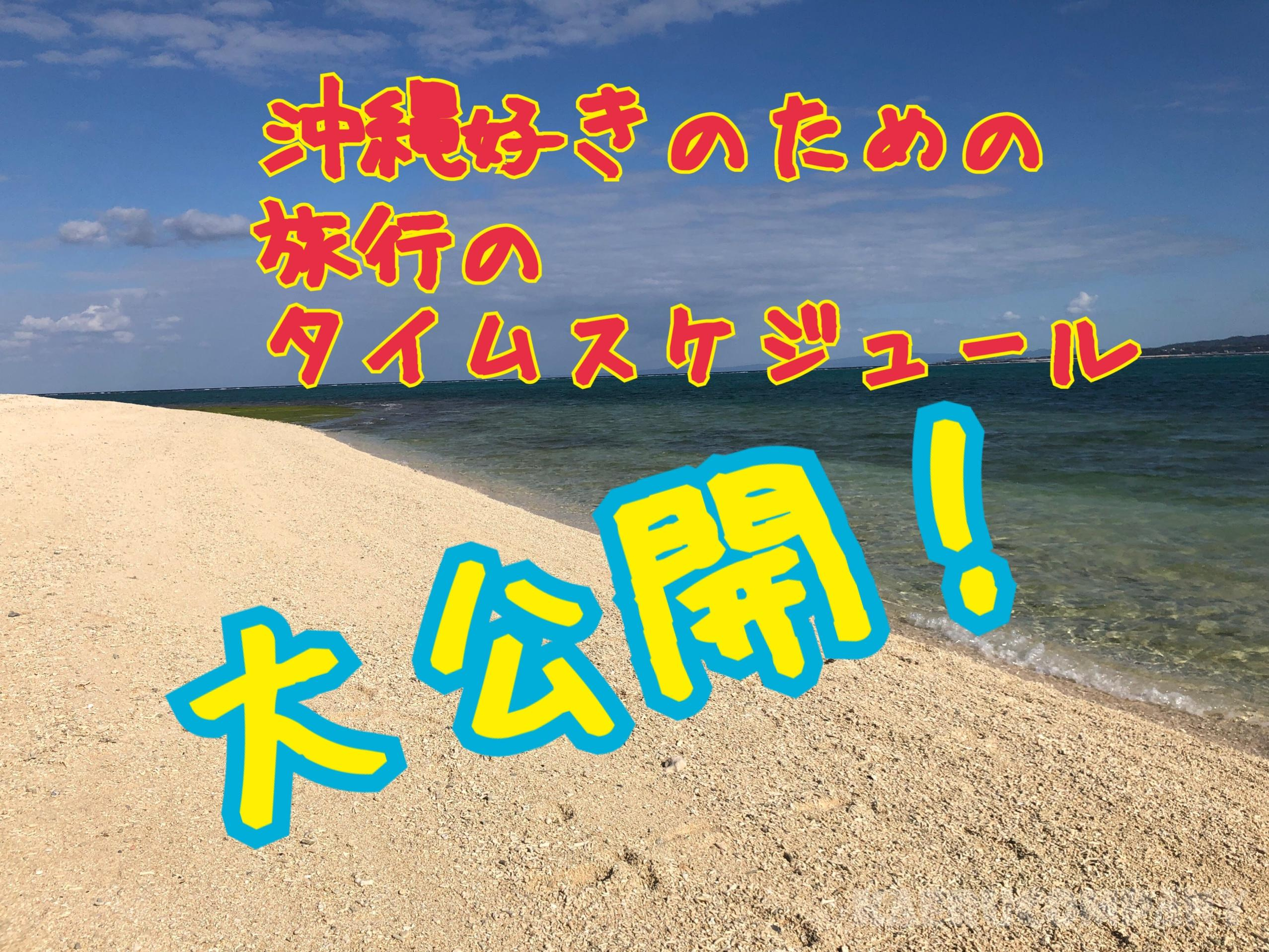 沖縄を知り尽くしたふたりの沖縄旅行タイムスケジュール大公開!