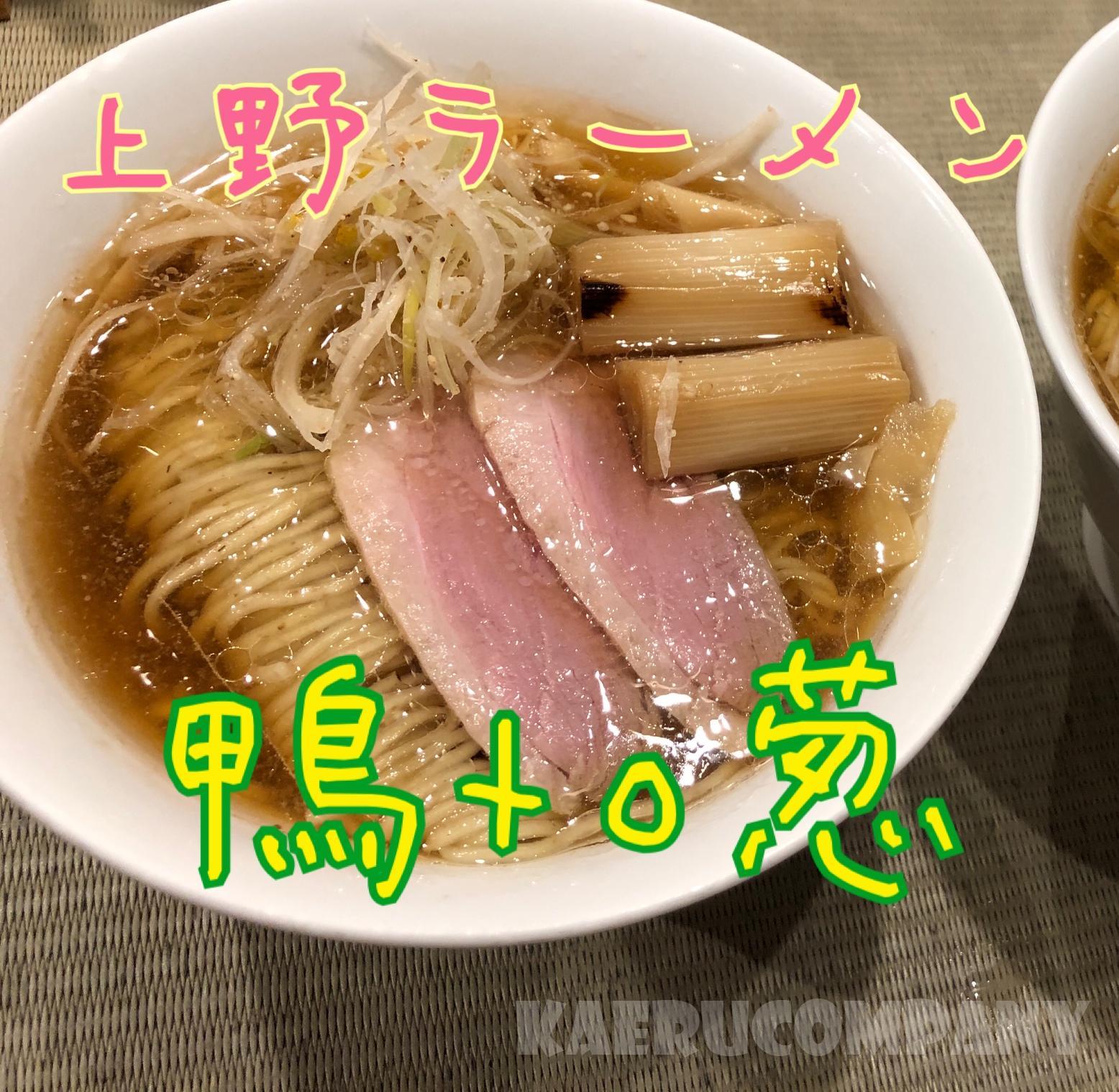 上野でラーメン食べるなら!行列名店【鴨to葱】の鴨らぁ麺