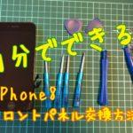 iphoneの画面割れは自分で交換できる!交換方法完全攻略まとめ