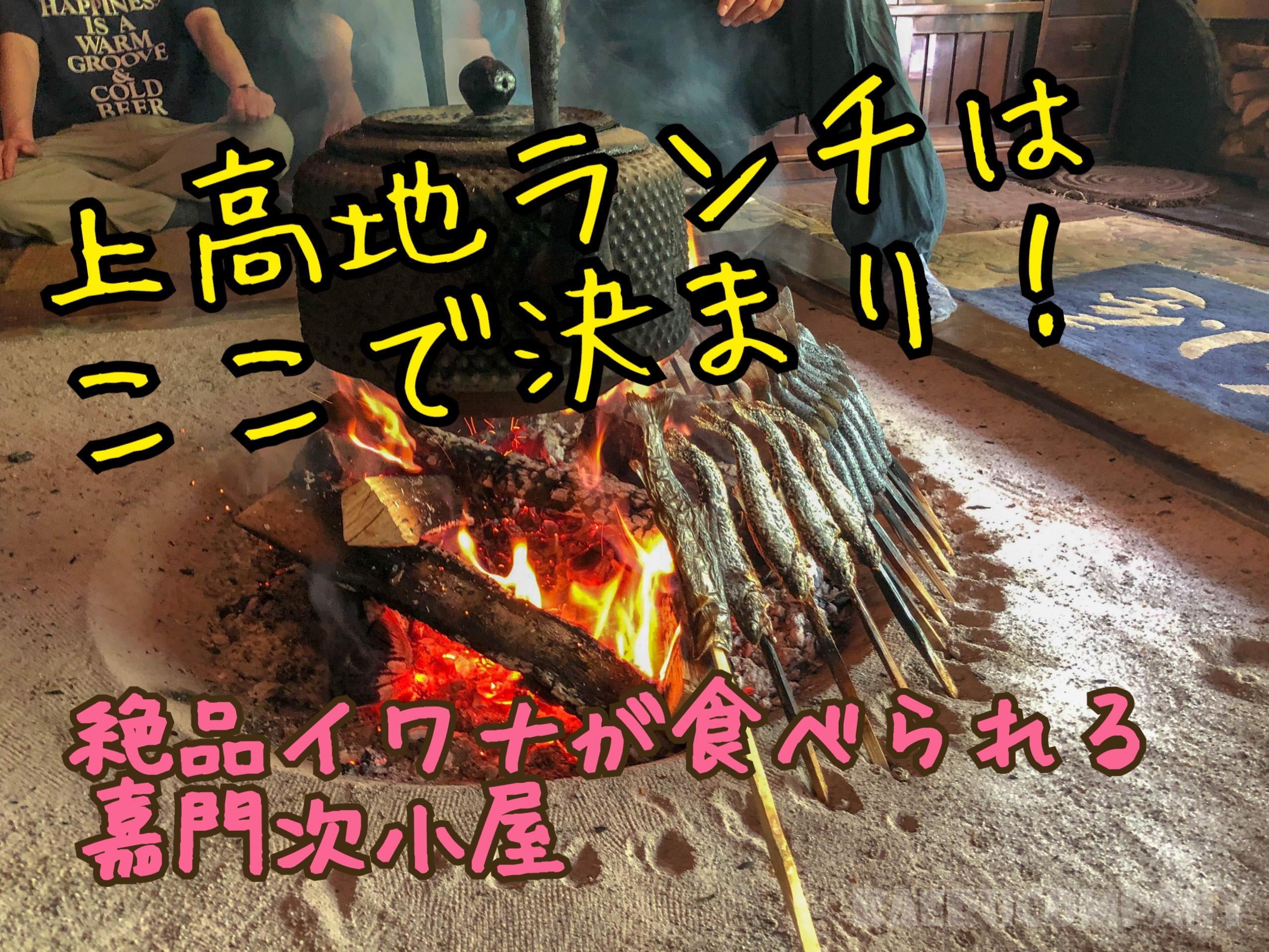 上高地でランチなら絶対ここ!囲炉裏で焼いた絶品イワナが食べられる【嘉門次小屋】