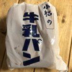【追記あり】売り切れ必至!小松の牛乳パンを絶対入手する方法2020