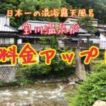 悲報・・宝川温泉が湯浴み着必須に。値段もアップ