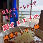 海の見える絶景のロケーションで勝浦タンタンメンが食べられる【RAGTIME】
