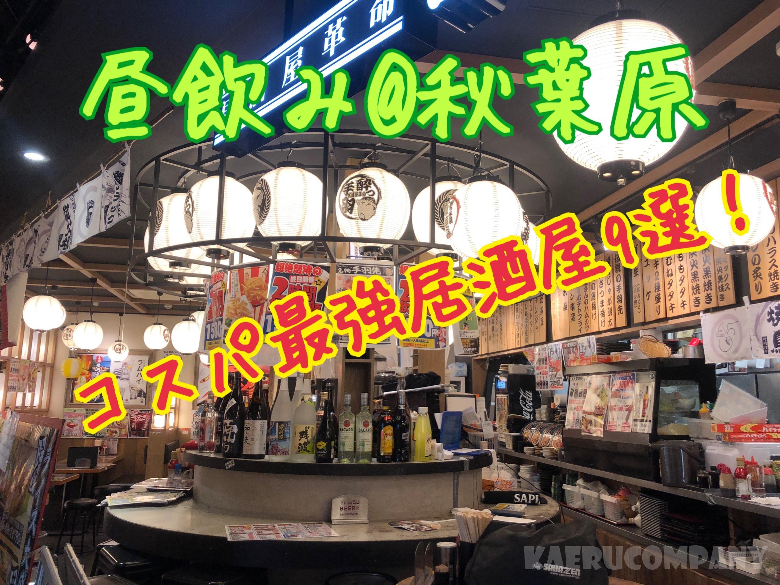 秋葉原昼飲みで一番安い店はここ!コスパ徹底比較2019