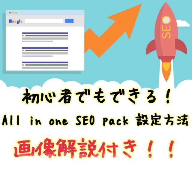 初心者でもできる!SEO強化③〜All in one seo pack〜