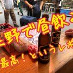 昼飲みの聖地上野で飲んできた!4件はしご酒