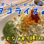タコライスを絶景のスポットで食べるなら!きじむなぁ沖縄パルコ店