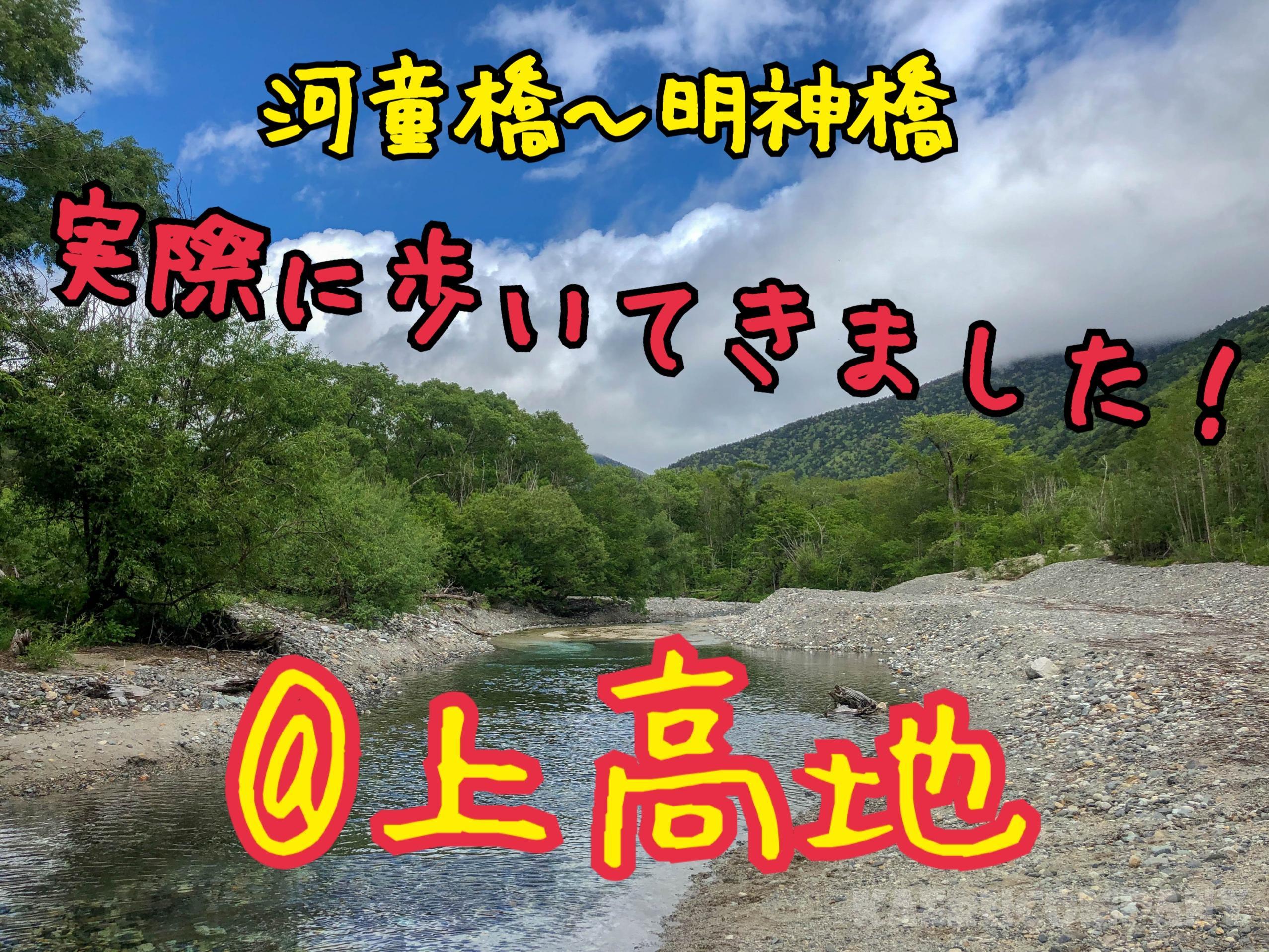 河童橋から明神池まで歩いてきた@上高地