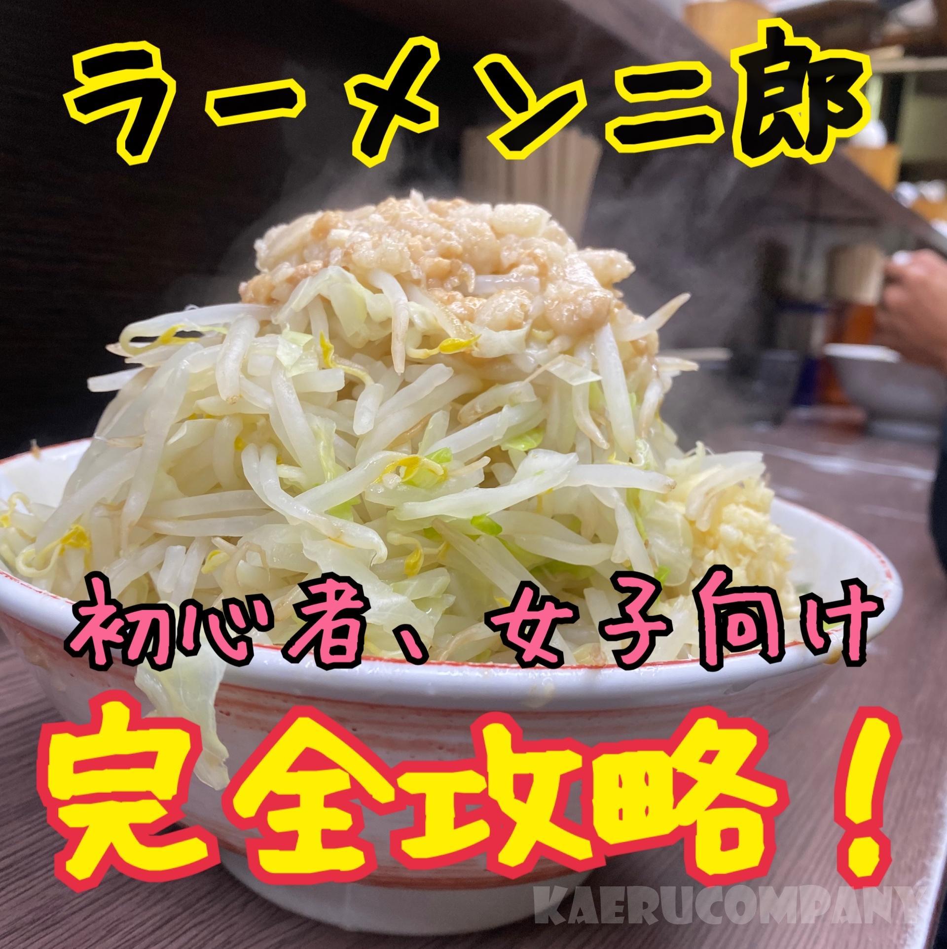 ラーメン二郎初心者向けマニュアル!横浜関内店にアラフォー女子が行ってきた!