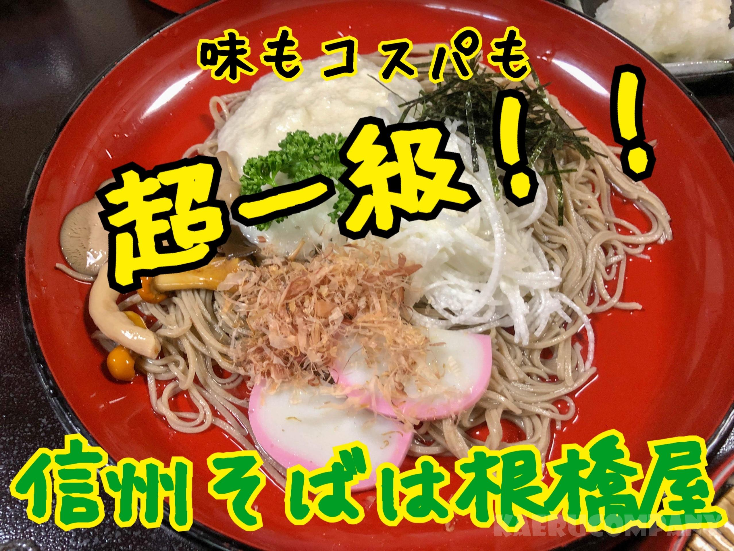 コスパも味も超一級!松本で信州そばなら絶対ここ!@根橋屋