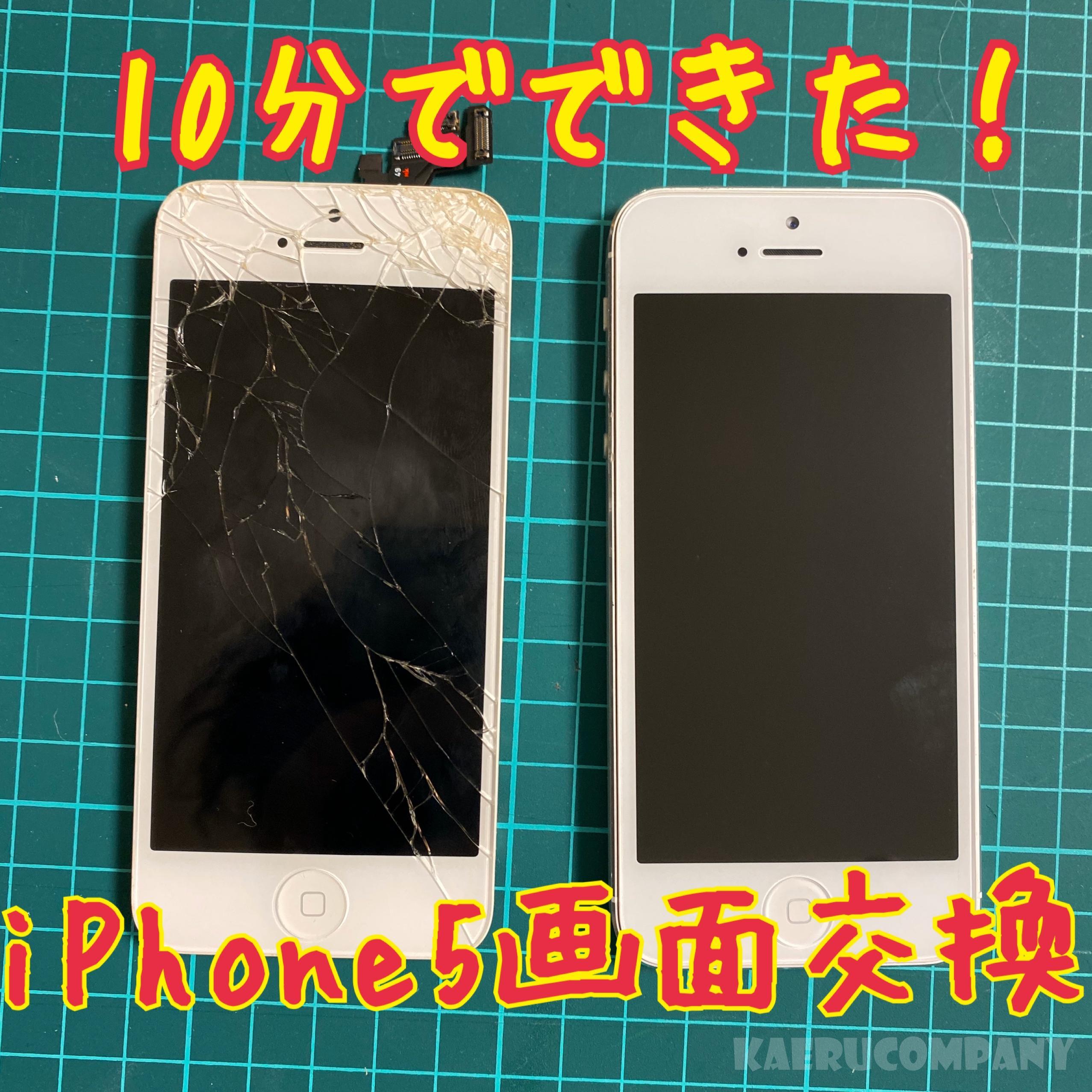 超簡単!!10分でできるiphone5のフロントパネル交換