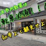 松本市内散策は自転車必須!見所たくさん回ろう!
