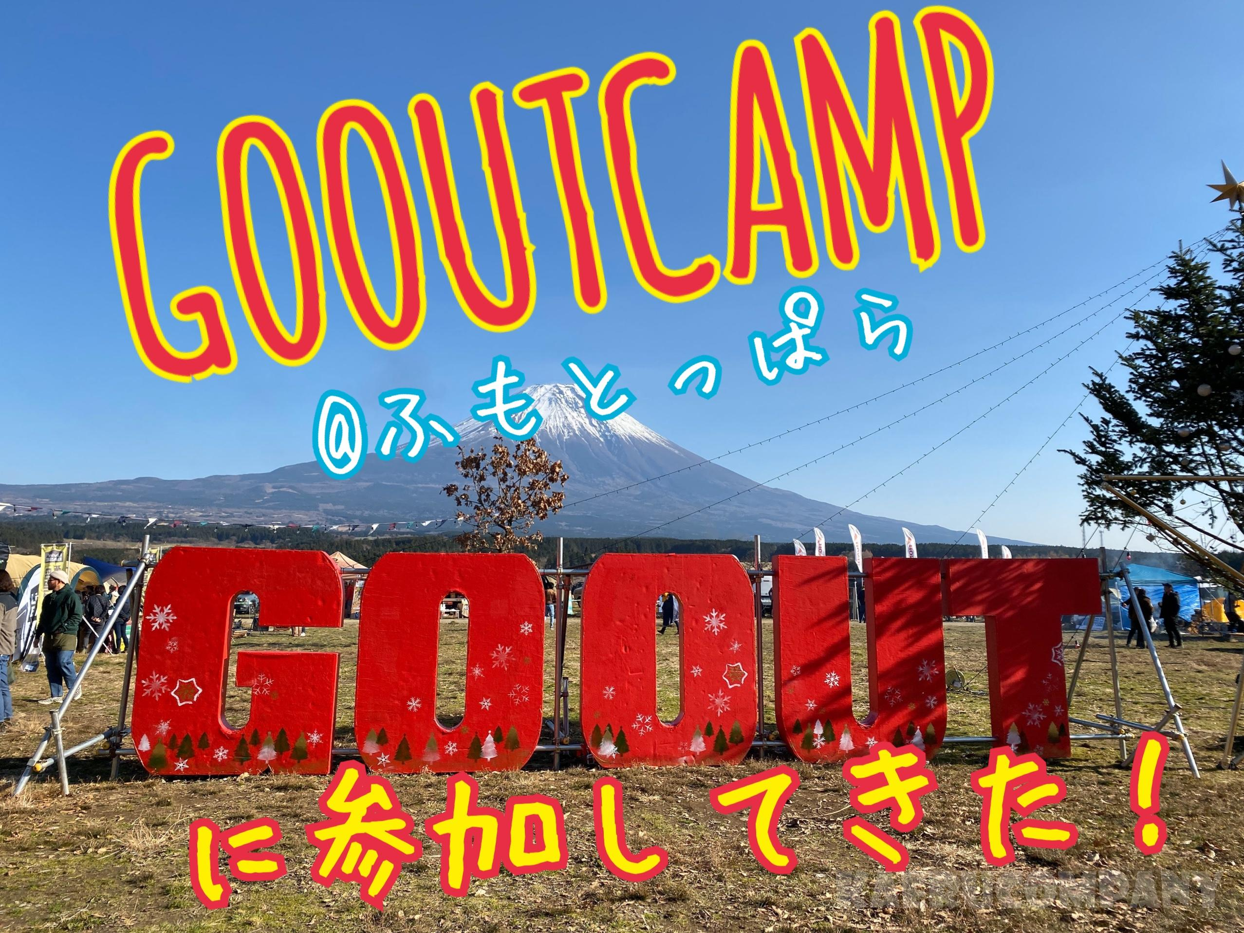 GOOUT2019冬キャンプに行ってきた!