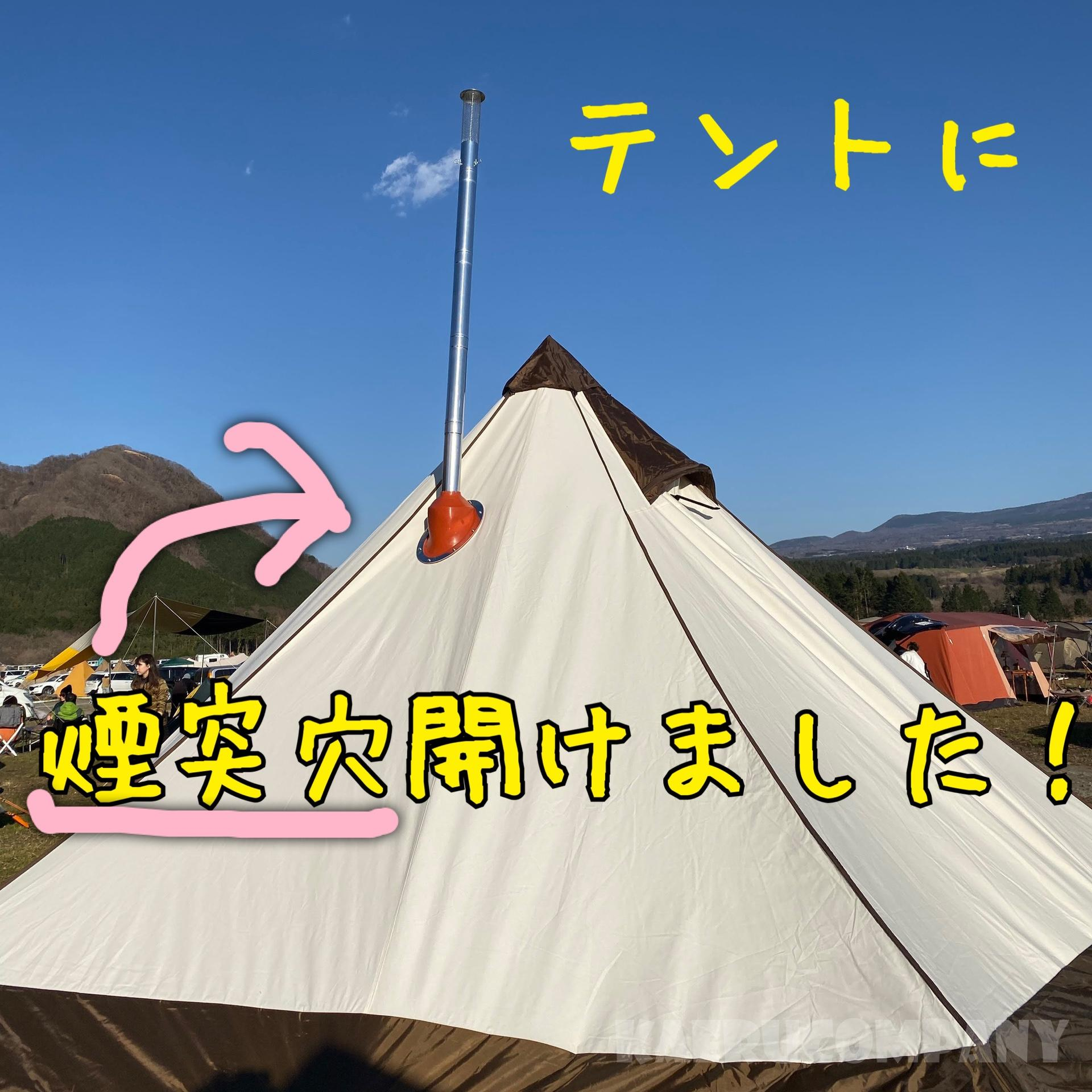 簡単すぎる!テントに薪ストーブの煙突穴設置方法!