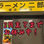ラーメン二郎関内店、休業?閉店??2月まで改装工事中
