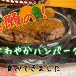 静岡といえば!ついに念願のさわやかハンバーグ食べてきた。