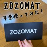 ZOZOMAT(ゾゾマット)届いた!早速使ってみました
