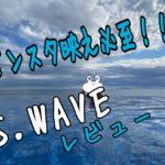 大人のための癒しのリゾート【s.wave】大磯プリンスホテルへ実際行ったレビュー