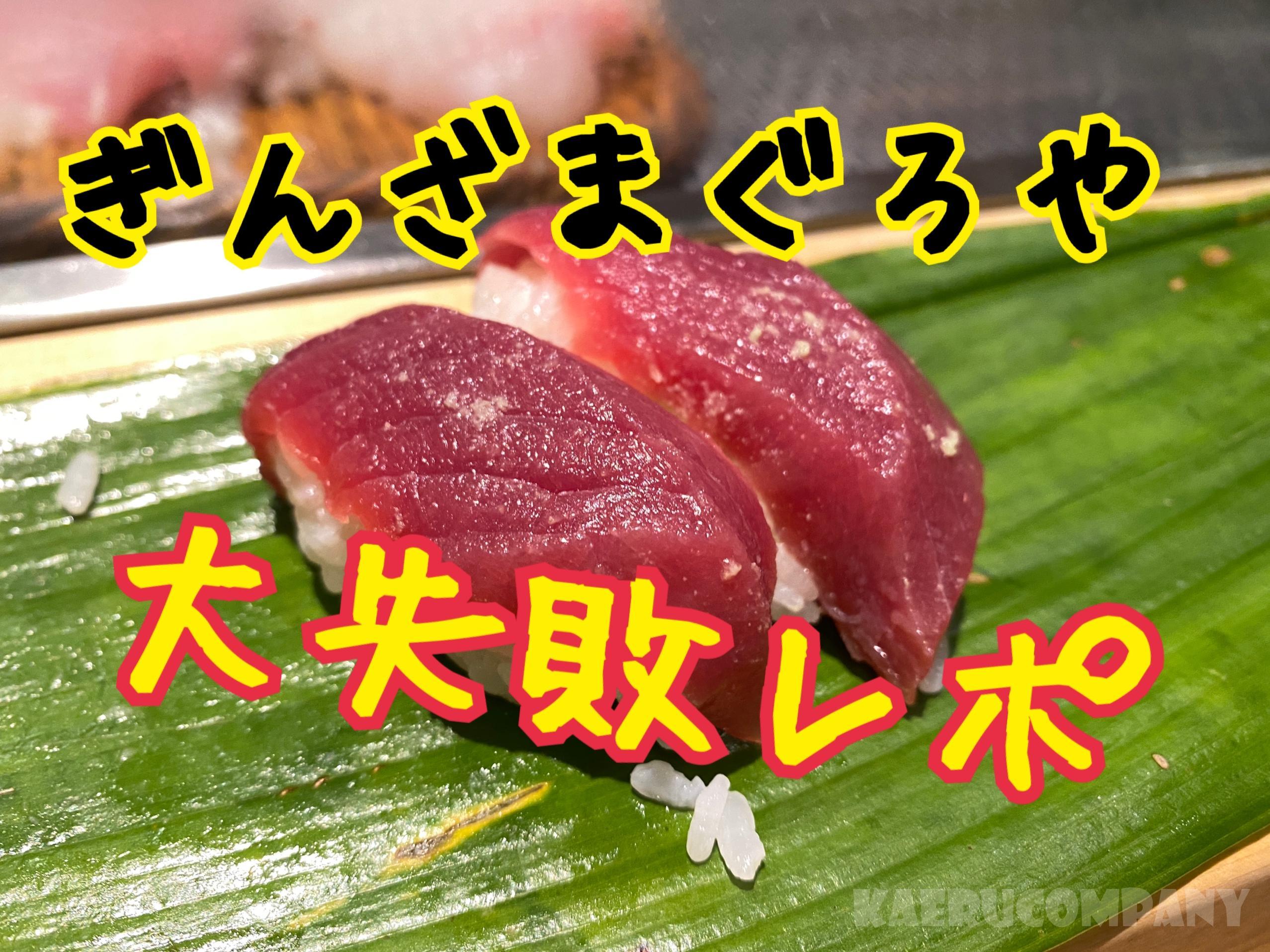 高級寿司食べ放題!噂のぎんざまぐろやに行ったけど下調べ不足で大失敗!