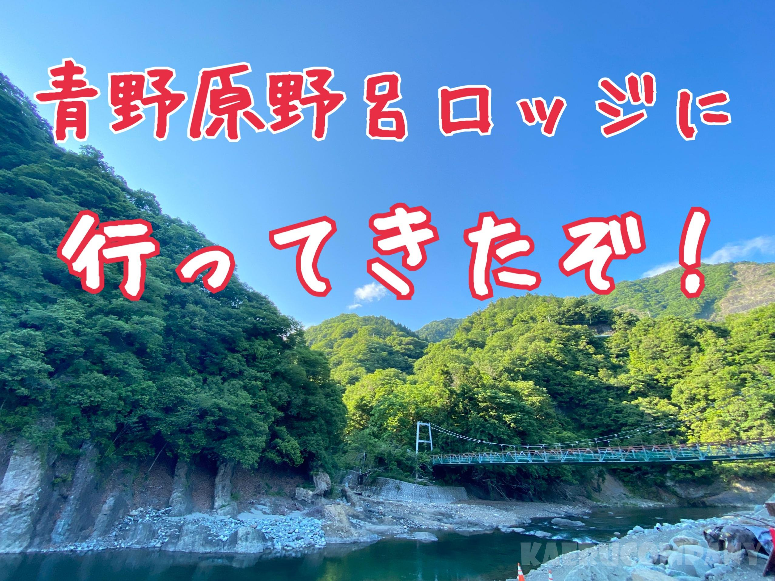 【2020最新】最高のロケーション!川遊びを堪能するなら@青野原野呂ロッジキャンプ場