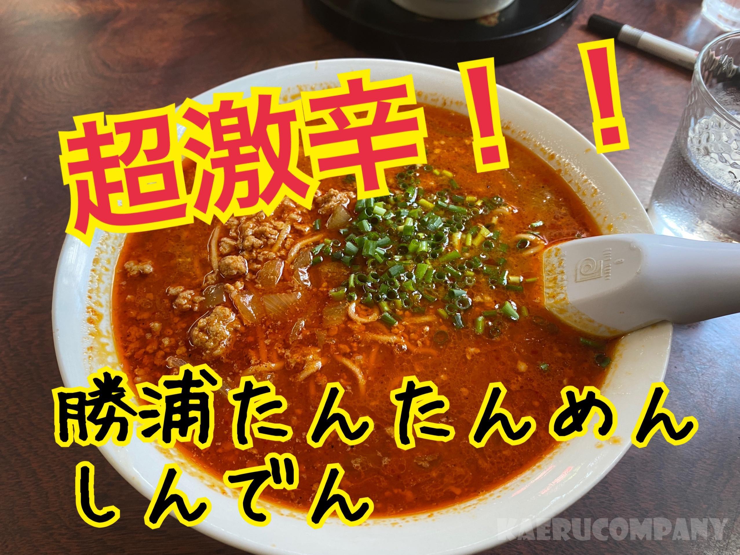 知る人ぞ知る!激辛勝浦坦々麺【しんでん】に行ってきた!
