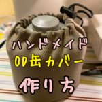帆布でOD缶カバー手作りしてみた