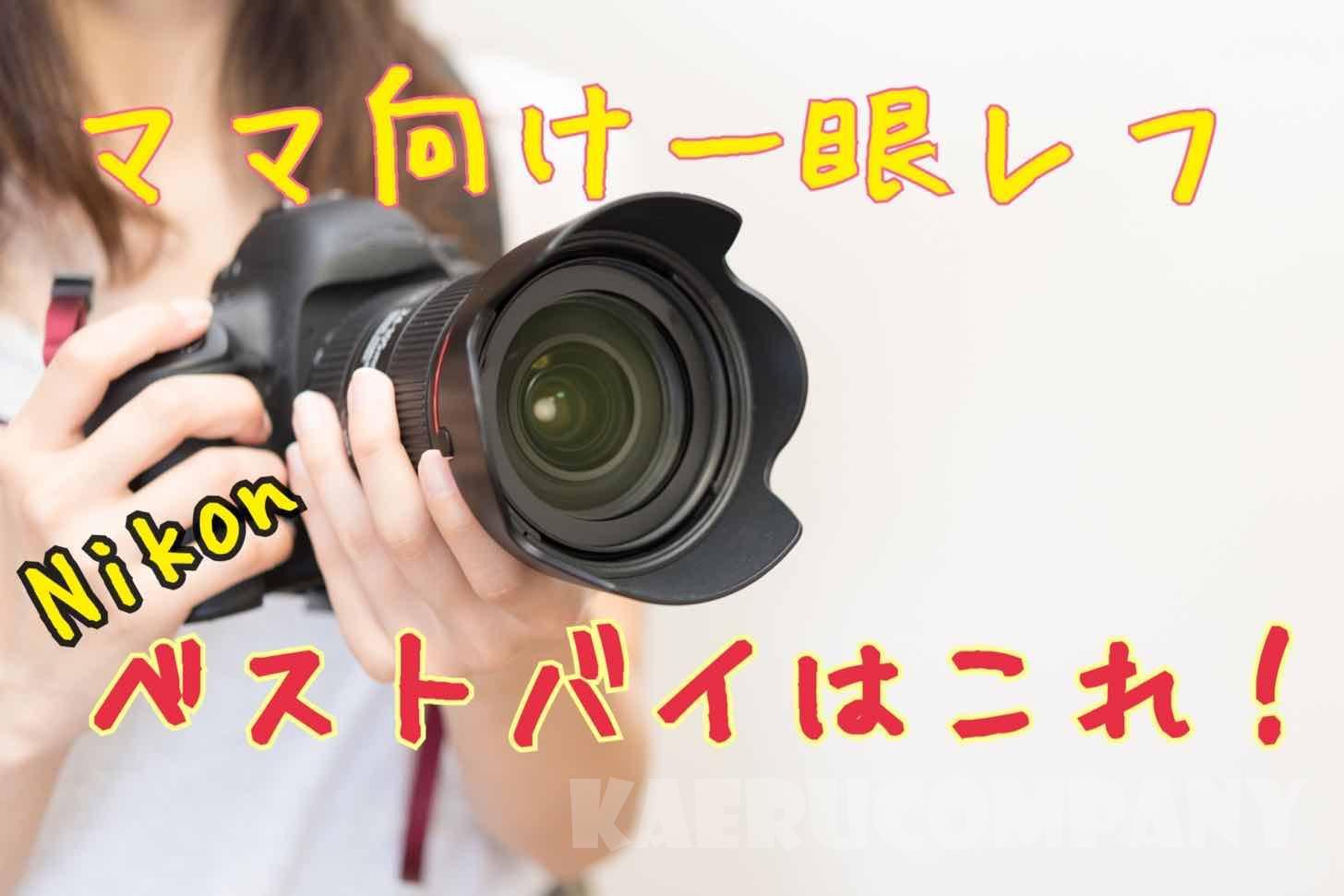 【2021最新】カメラママが教えるママ向けNikon一眼レフベストバイはこれ!D3600、D5600、D7500を主婦目線で比較した