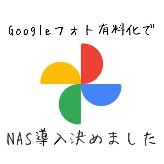 2021年Googleフォトに代わる写真管理にNASを選びました