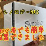 初心者でもできた!Synology NAS DS220j、DS220+ 設置方法【初期設定】