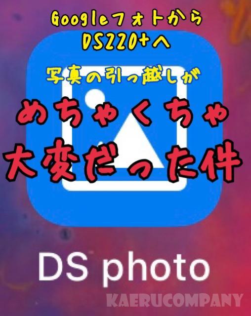 GoogleフォトからSynology DS220+に写真を引っ越ししたら問題が山ほどあった