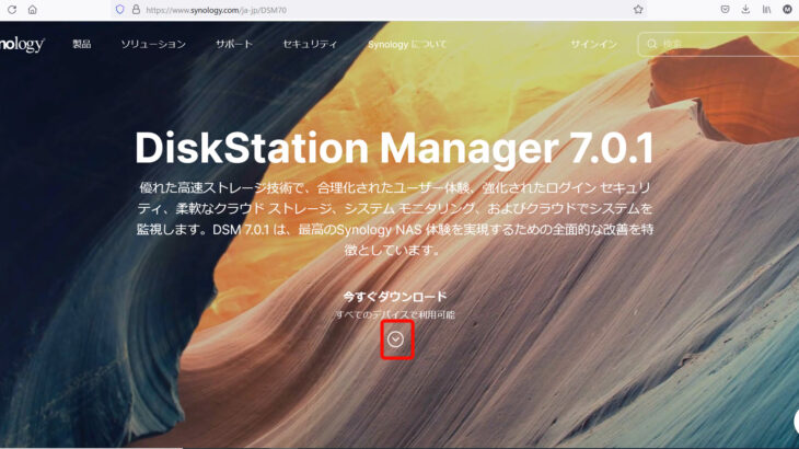 Synology NAS の OS を DSM7.0 にアップグレード!